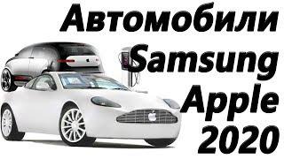 Автомобиль Apple и Samsung, Почему Ford уходит из России?