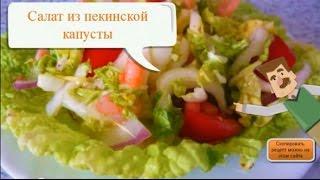 Салат из пекинской капусты | ВкуснО и ПростО