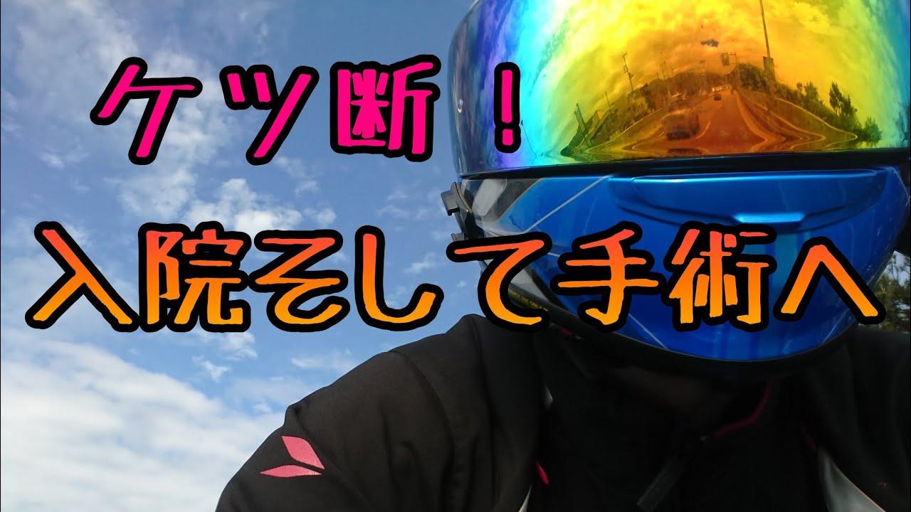 モトブログ #091 ケツ断!!手術受けます【GSX-R1000R】