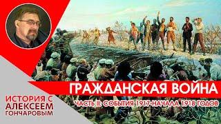 Гражданская война. Часть 2: Конец 1917 - начало 1918