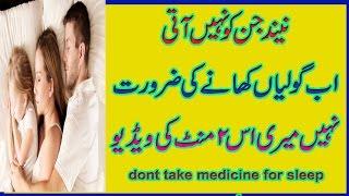 health tips /sleeping disorders solution in urdu/hindi/nind ka na ana in alamat ki waja se hota hai.
