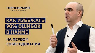 Как избежать 90% ошибок в найме на первом собеседовании(http://www.performia-cis.ru/company/sng.php?utm_source=youtube.com&utm_medium=referral&utm_campaign=webinar Это запись вебинара Владимира ..., 2013-03-28T10:09:40.000Z)