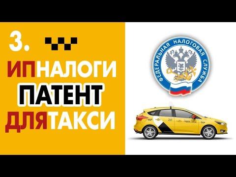 3. ИП в Такси: Патент (Bezobrazer)