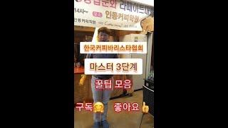 한국커피바리스타협회 마스터 시험 3단계 메뉴 준비 시연…