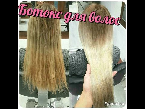 Как часто надо делать ботокс для волос