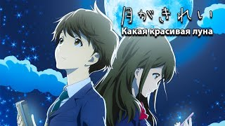 Какая красивая луна | 月がきれい | Tsuki ga kirei - Подростковая любовь