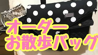 [Risa's channel]オーダーお散歩バッグ thumbnail
