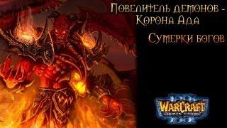 Warcraft 3 Повелитель демонов прохождение. Сумерки богов(Прохождение доп. кампании Warcraft 3 - Повелитель демонов - корона ада, рассказывающей нам о великой войне демоно..., 2012-10-13T13:00:36.000Z)