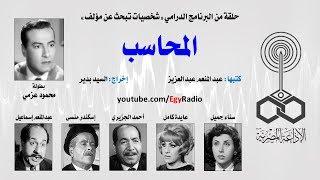 شخصيات تبحث عن مؤلف׃ المحاسب ˖˖ محمود عزمي