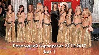 Восточные танцы - Ренессанс Плюс - корпоратив 24.12.2017.  Акт 1