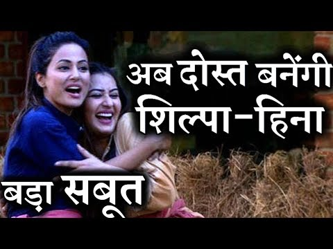 Shilpa Shinde and Hina Khan will become FRIENDS ?