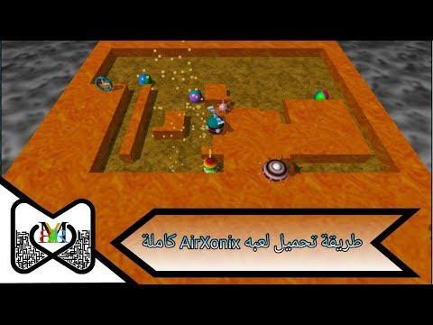 طريقة تحميل لعبة AirXonix كاملة | ByGAMES