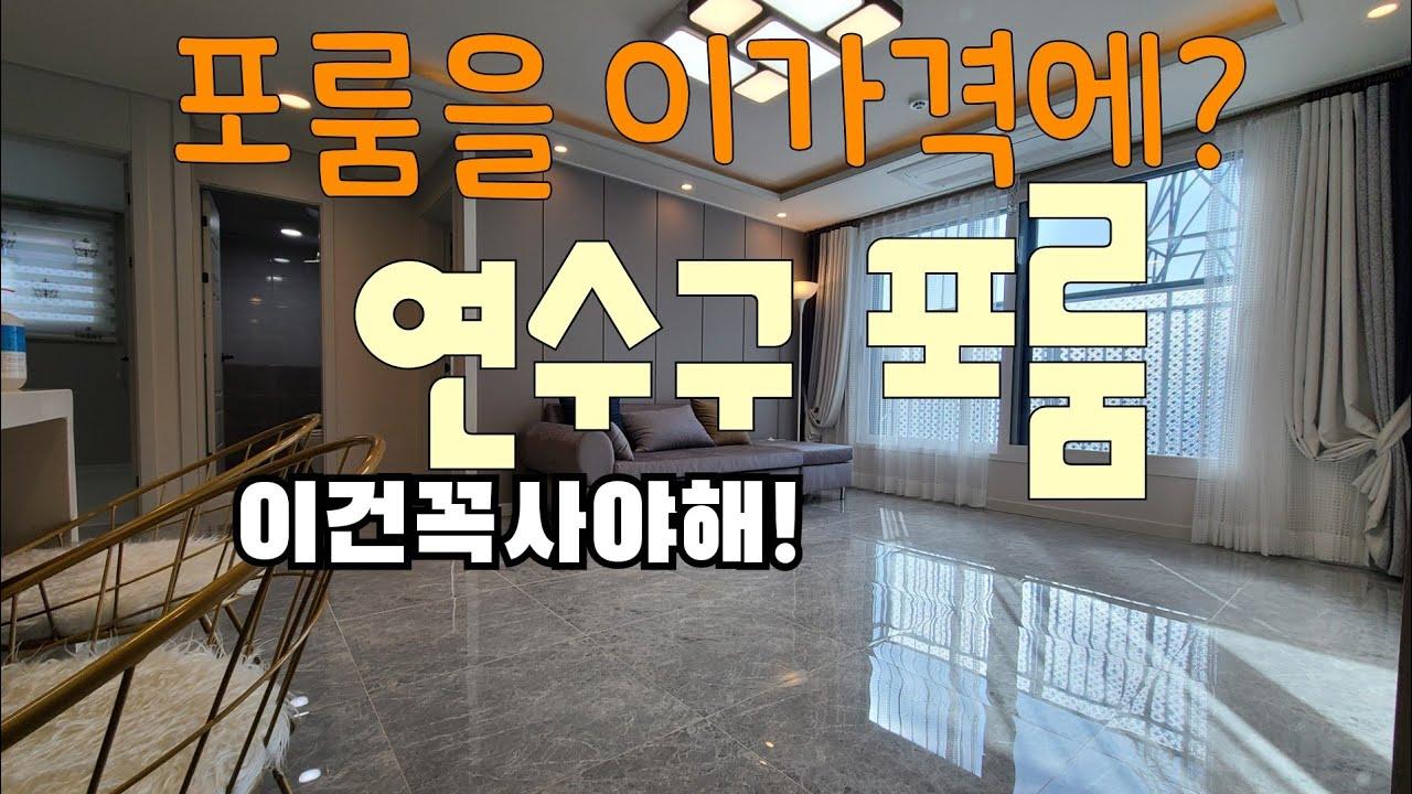 [인천빌라매매] 청학동 신축빌라 포룸 최저분양가