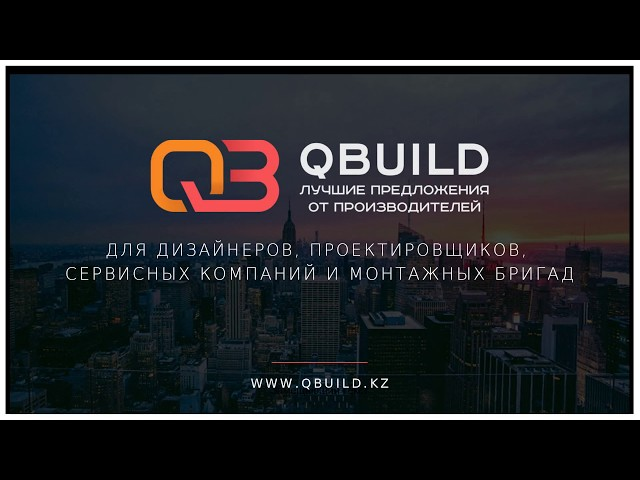 QBuild для дизайнеров