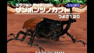 2005ファーストプラス編 - ミラクル・トライアングル - サンボンヅノカブト gameplay リクエスト by RR。お待たせしました! No.047 Trident Beetle - Power...