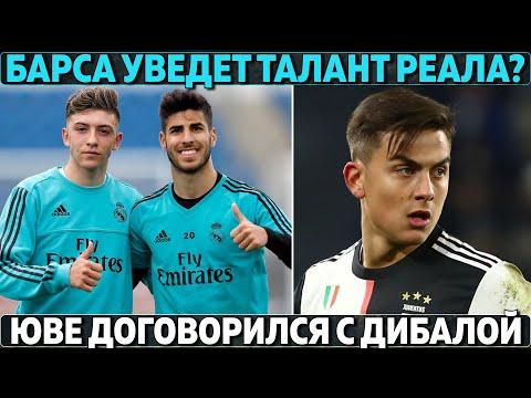 Барса уведет талант из Реала ● Юве договорился с Дибалой ● Зидан выбрал альтернативу Погба