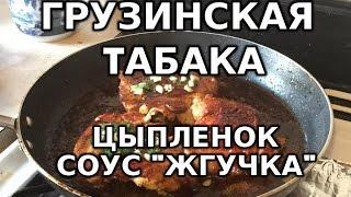 Рецепт: Цыпленок табака - Готовим дома [Грузинская кухня]