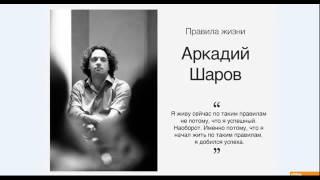Аркадий Шаров МЕЧТЫ и ЦЕЛИ Архив 2007