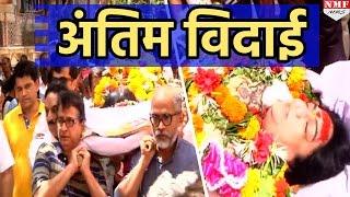 Reema Lagoo को अंतिम विदाई देने Aamir के साथ पहुंचे बड़े Celebrities thumbnail