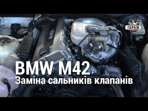 BMW M42 Заміна сальників клапанів