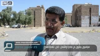 مصر العربية | سياسيون يمنيون عن مبادرة واشنطن- لندن: تهدئة للشارع