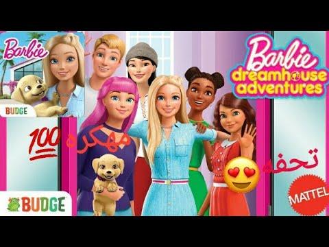 لعبة barbie dream house مهكرة للايفون