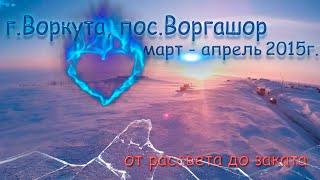 г.Воркута, пос.Воргашор 2014-2015