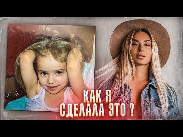 ИЗ ЧЕРЕПОВЦА В ФИТНЕС БИКИНИ / МОЯ ИСТОРИЯ УСПЕХА