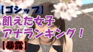 【ゴシップ】飢えた女子アナランキング【暴露】 相内優香 検索動画 29