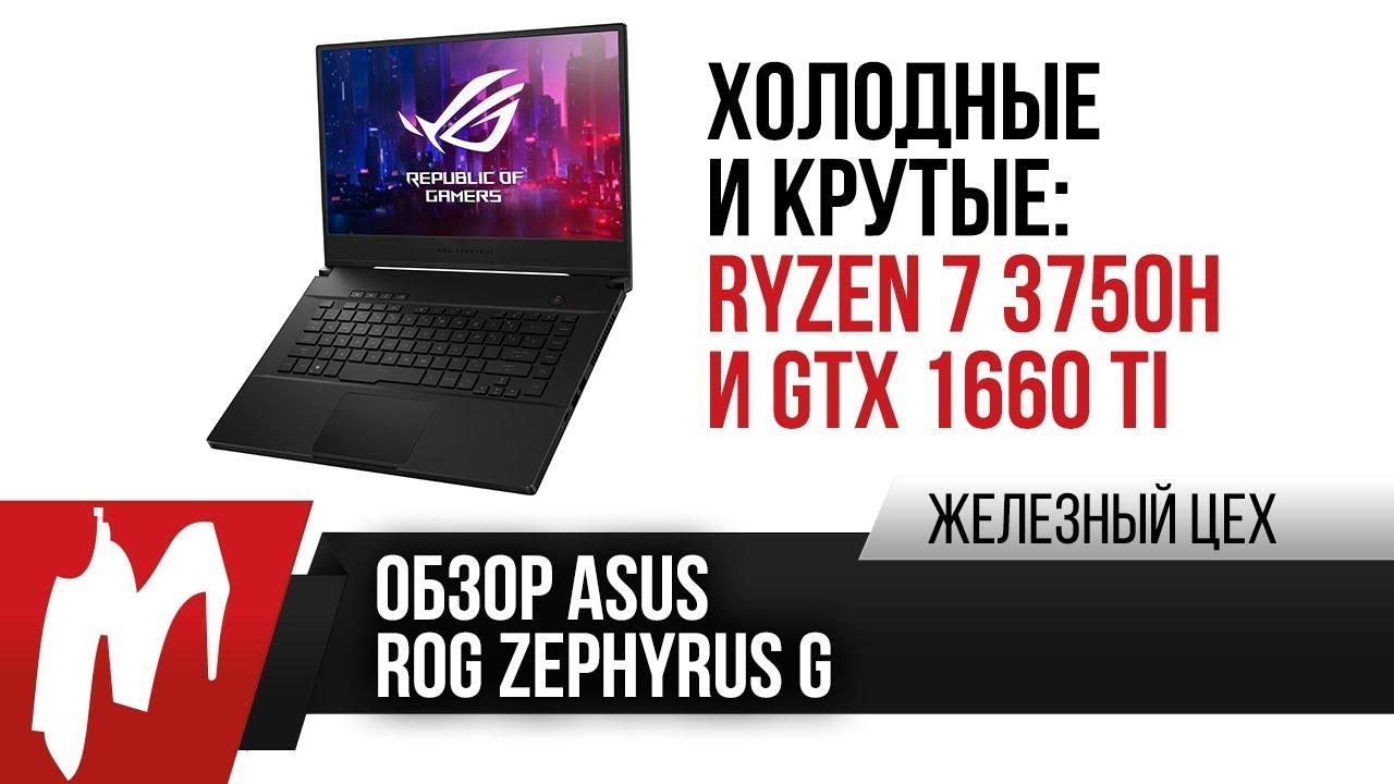 Обзор ноутбука на Ryzen 7 3750H и GTX 1660 Ti — ASUS ROG Zephyrus G GA502DU — ЖЦ — Игромания