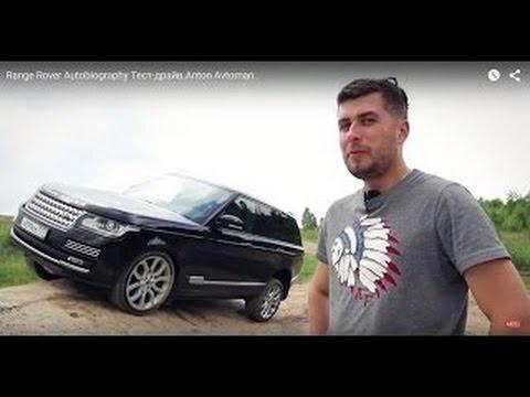 Range Rover Autobiography Тест драйв Anton Avtoman