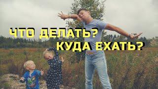 Сами Не Знаем Куда Ехать из Белогорска и Циолковского! Путешествия по России на Машине Всей Семьей