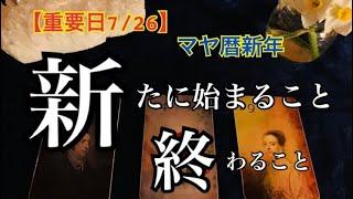 【重要日🌟7/26】マヤ暦新年💓新たな1年のスタート✨これから新しく始まること🌈恐ろしいほど当たるルノルマン🔮