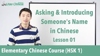 How to ask and introduce someone's name in Chinese | HSK 1 - Lesson 01 - Learn Mandarin Chinese