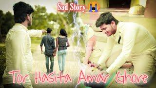 তোর হাসি টা আমার ঘরে এখন ওরে বসত করে Tor Hasi Ta Amar Ghore Sad Story   Time Pass10#অভিশপ্তভালোবাসা