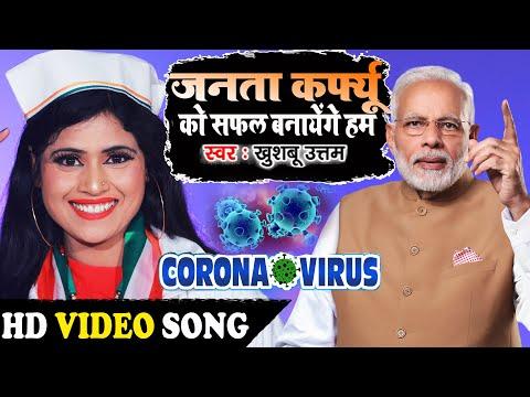 #video-जनता-कर्फ्यू-को-सफल-बनायेंगे-हम-|-khushboo-uttam-|-corona-virus-song-|-janta-curfew-|new-song