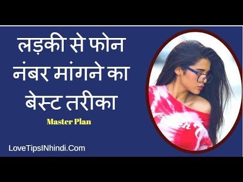 Ladki Ka Number Mangne Ka (MASTER PLAN) Tarika || लड़की का फोन नंबर कैसे लिया जाता है?