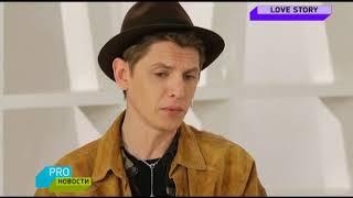 Love story: Владислав Лисовец - о любви, об отношениях