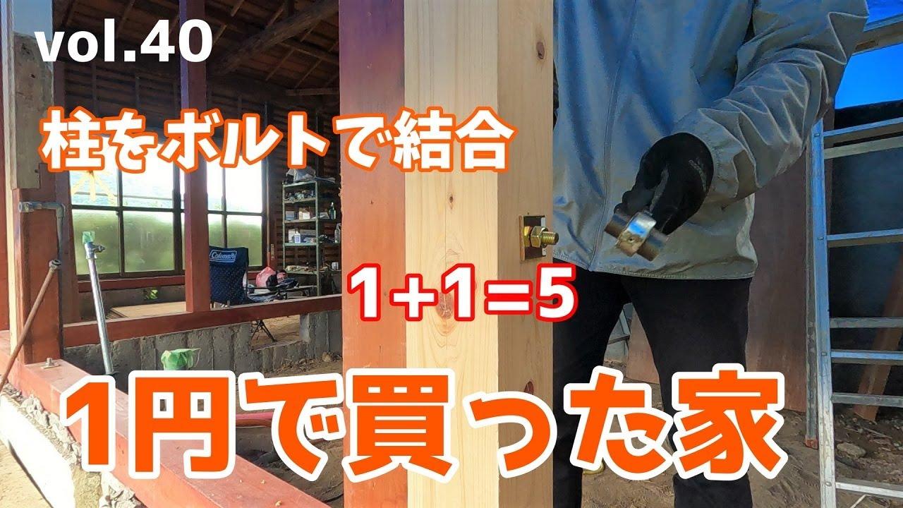 DIY『1円で買った家』 vol.40 柱をボルトで縫う x ウッドショックよりウッジョブ x 彼女紹介   1 Cent House