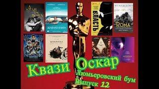 ЛБ Выпуск 12:Квази Оскар 2019,номинация Лучший фильм
