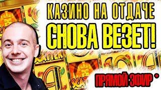 КАЗИНО ОНЛАЙН - СЛОТЫ НА ОТДАЧЕ - СТРИМ КАЗИНО