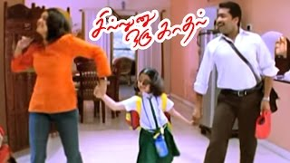 Sillunu Oru Kadhal | Full Movie Scenes | Suriya, Jyothika, shriya sharma lives as a happy Family