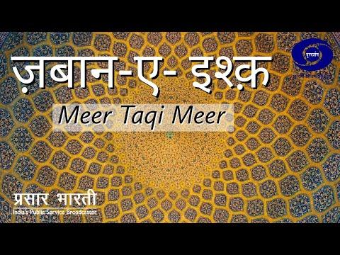 Zubaan-e- Ishq - Meer Taqi Meer