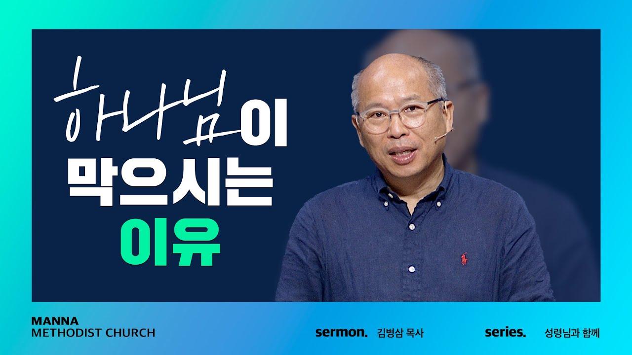 만나교회  [주일예배] 계획하는게 잘못인가요?  - 김병삼 목사 | 2021-08-08