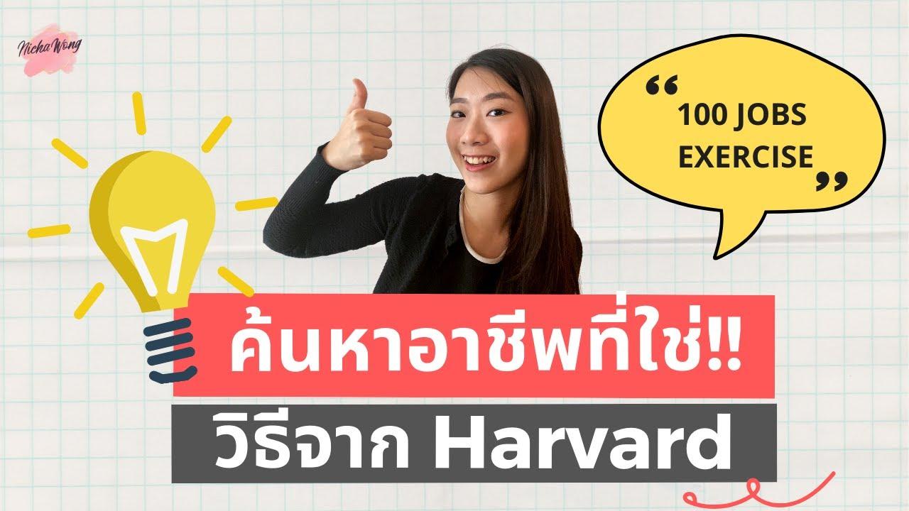ค้นหาตัวเอง ค้นหาอาชีพใน 15 นาที!! ด้วยวิธีจาก Harvard กับ 100 Jobs exercise!! [Tipsนี้รู้ยัง? EP.3]