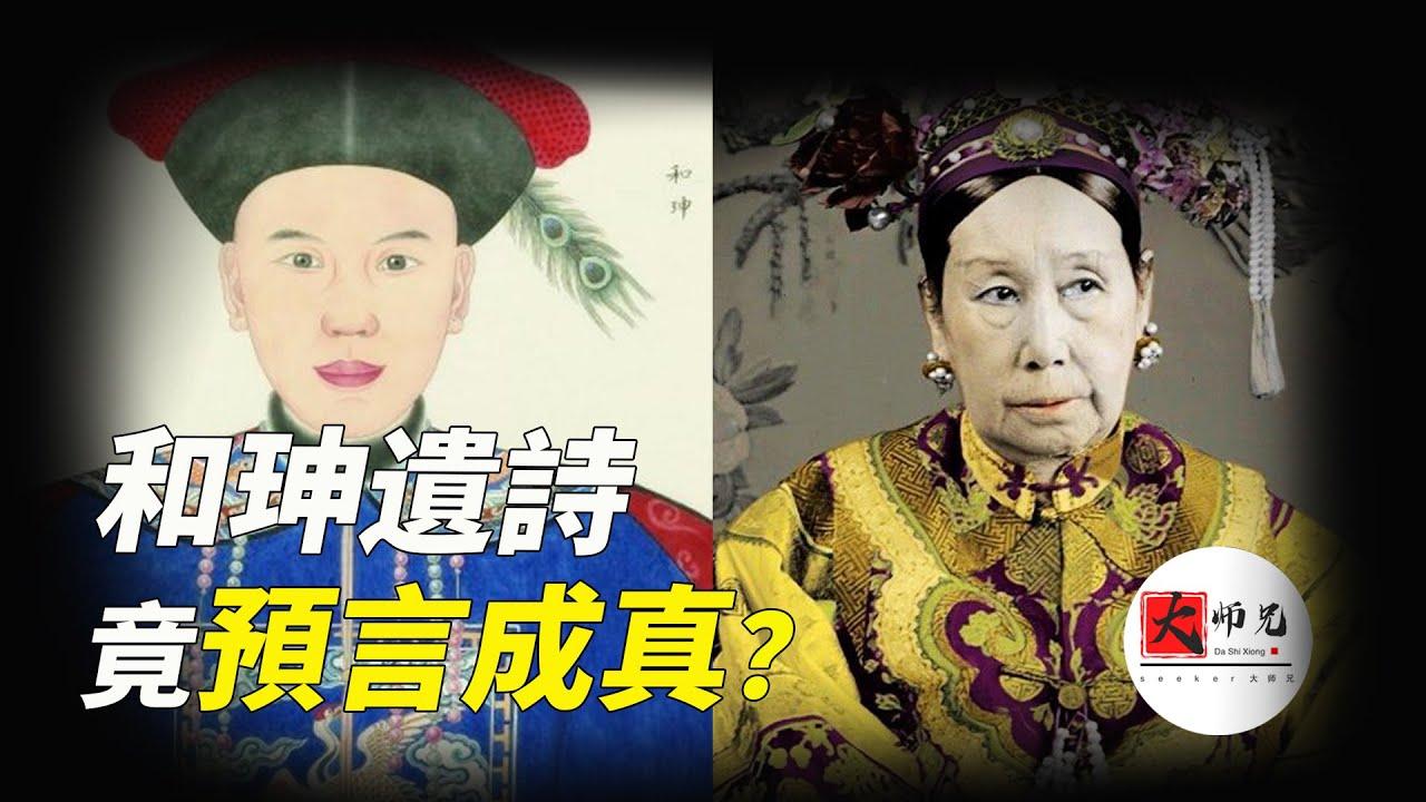 和珅的遗诗,是诅咒还是预言?背后的秘史又是谁在隐瞒?修改版