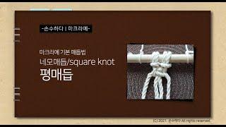 마크라메 기본매듭 - 평매듭