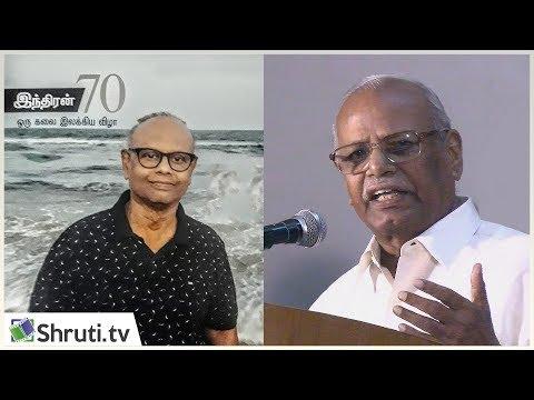இந்திரன் 70 - சிற்பி பாலசுப்பிரமணியம் உரை | Sirpi Balasubramaniam speech