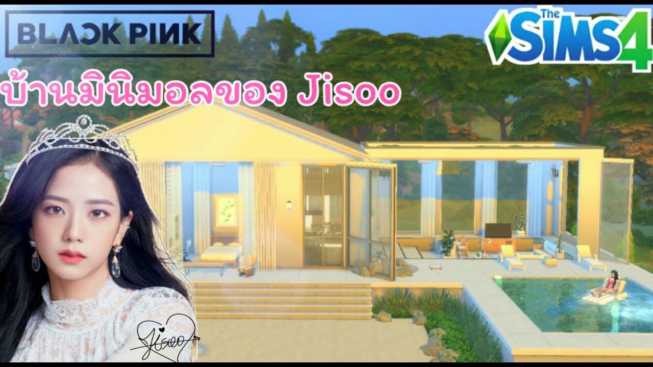 สร้างบ้านมินิมอล Jisoo แห่งวง Blackoink The Sims 4 [สร้างบ้าน ]  l Speed Build l NO CC