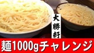 大勝軒でつけ麺1000gチャレンジ!【大盛り】